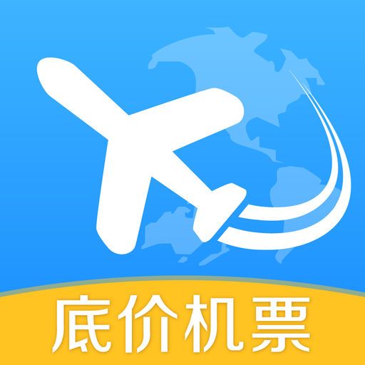 智行飞机票