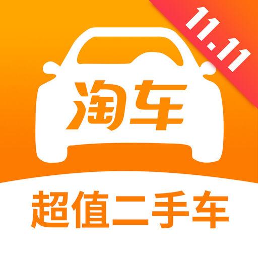 淘车二手车 - 买车卖车二手车交易平台