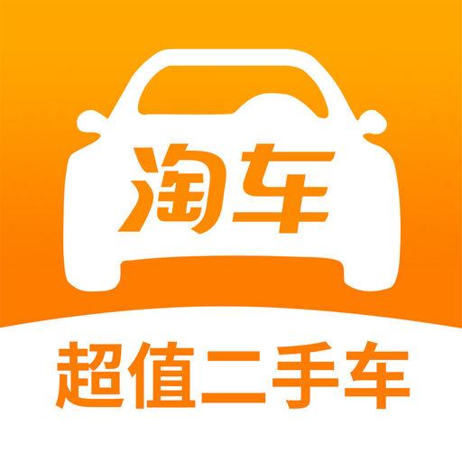 淘车二手车-邓超推荐的二手汽车买卖平台