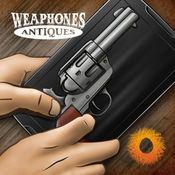 古董枪支模拟器