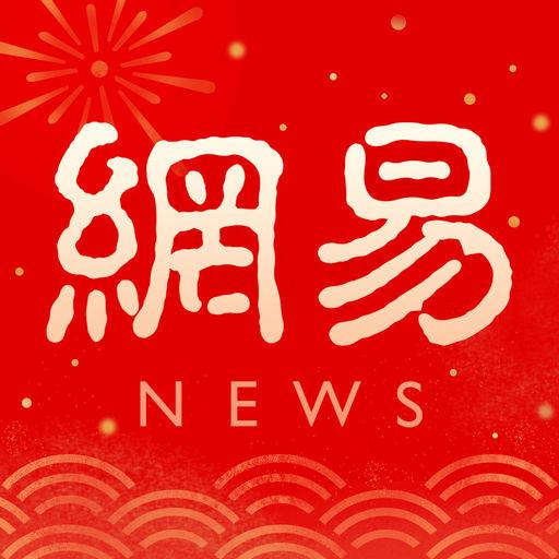 网易新闻 - 知识创造财富