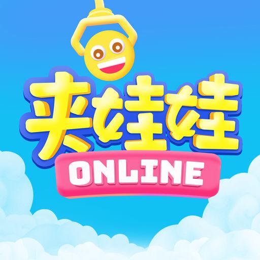 夹娃娃Online