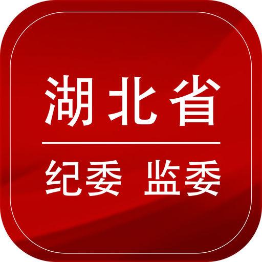 湖北省纪委监委网站