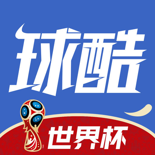 球酷-足球赛事直播预测平台