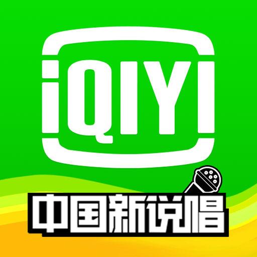 爱奇艺 - 中国新说唱全网独播