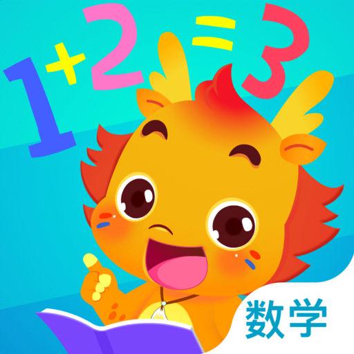 小伴龙玩数学