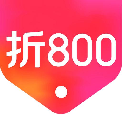 折800 - 正品特卖商城