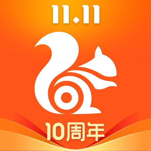 UC浏览器 - 阿里巴巴经济体双十一狂欢节
