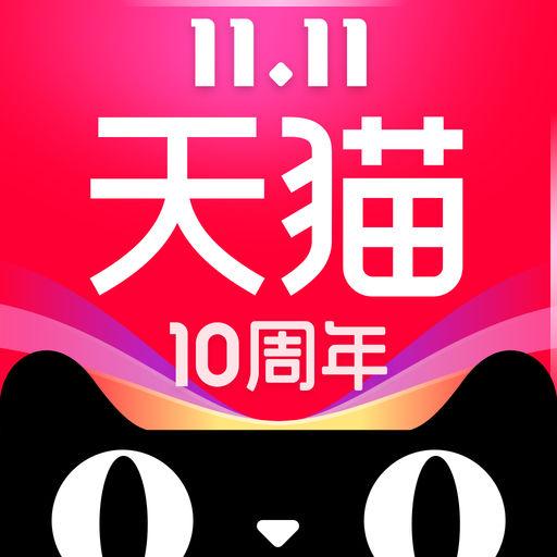 天猫 - 双11·11全球狂欢节