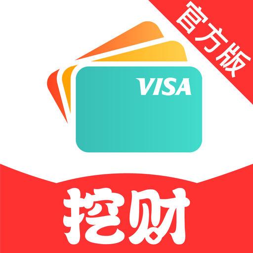 挖财信用卡