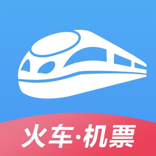 智行火车票