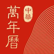中华万年历 - 黄历天气