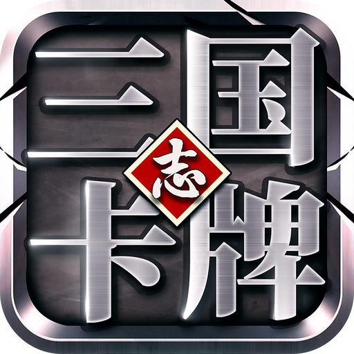 三国志卡牌 - 三国霸业之国战卡牌手游