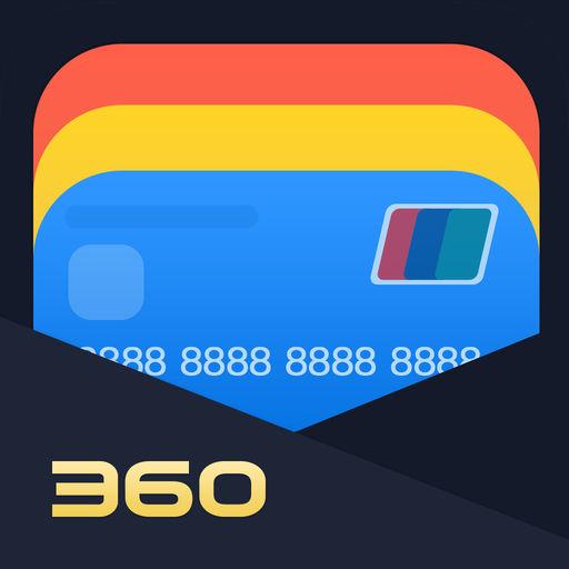 360信用卡
