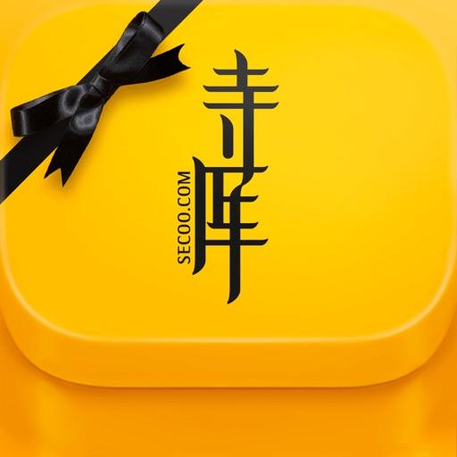寺库奢侈品 - 给你全世界的美好
