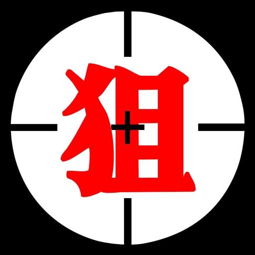 反恐火柴人:狙击手联盟