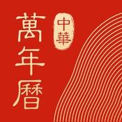 中華萬年歷 - 專業日歷農歷天氣工具