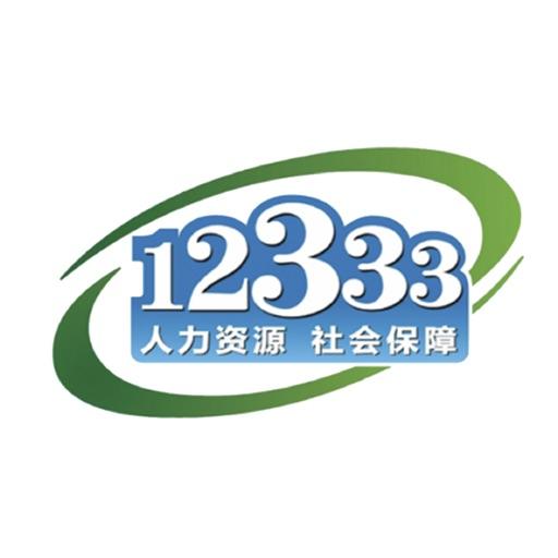 掌上12333社保自助認證