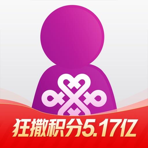 中國聯通手機營業廳客戶端(官方版)