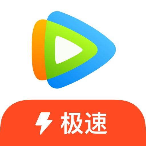 騰訊視頻極速版
