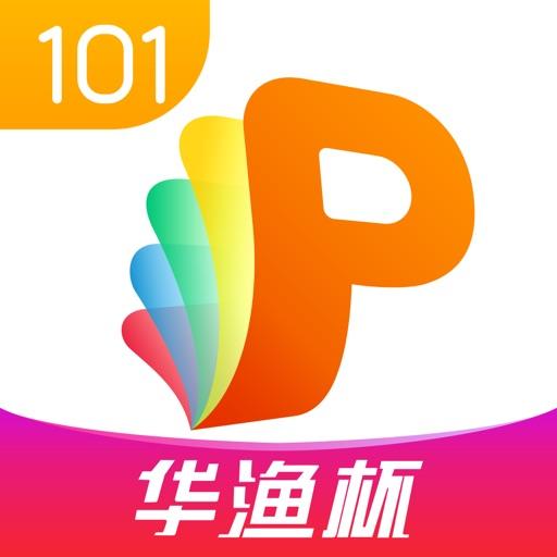 101教育PPT - 教师备授课首选