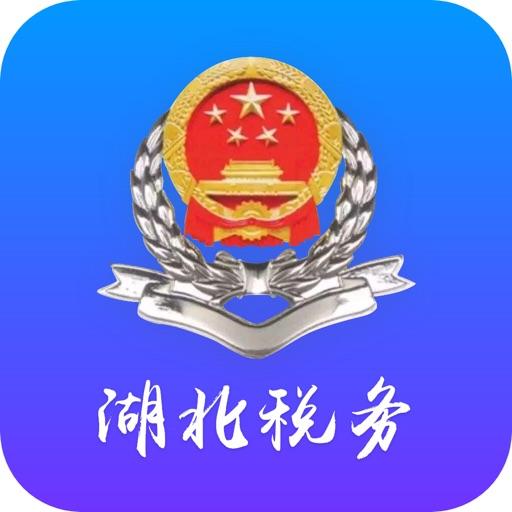 湖北省税务局