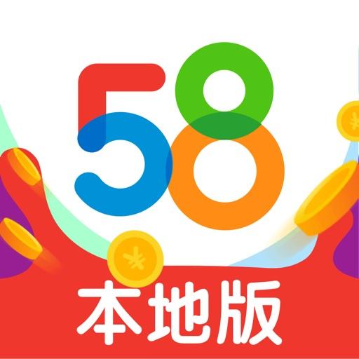 58本地版 - 本地头条招聘租房视频相亲