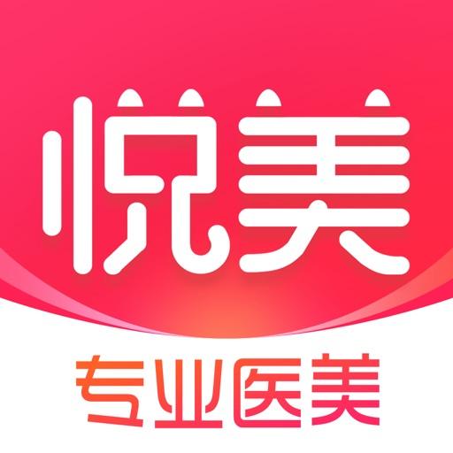 悦美 - 微整容整形医美平台