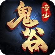 鬼谷修仙 - 神心天算