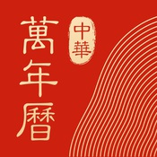中华万年历 - 专业日历万年历天气工具