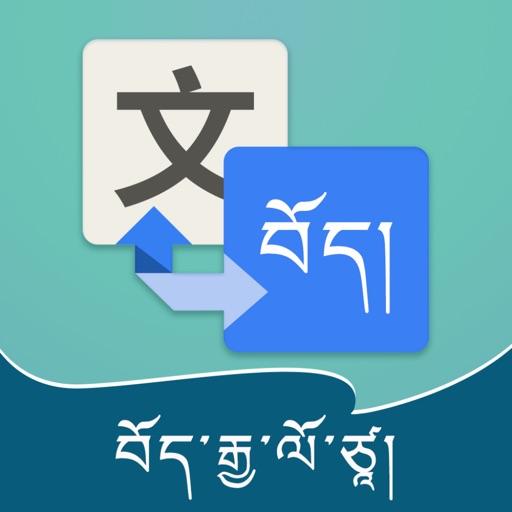 藏汉翻译通
