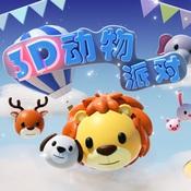3D动物派对