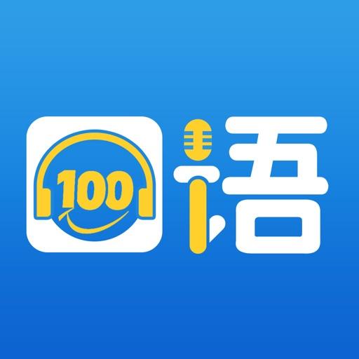口语100