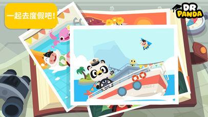 熊猫博士小镇:度假展示图
